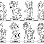 Free Printable Paw Patrol Inspired Chase Paw Patrol Clipart at Getdrawings