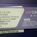 My Little Pony Pdf Brilliant File My Little Pony Movie theatre Ticket Wikimedia Mons