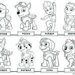 Paw Patrol Coloring Books Inspirational Coloring Pages Paw Patrol Coloring Sheets Chase Pages Free Page