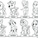 Paw Patrol Printable Badges Inspirational Coloring Pages Paw Patrol Coloring Sheets Chase Pages Badge